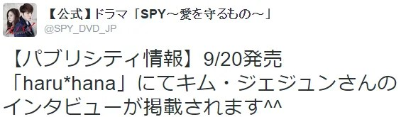 photo 150907SPY_DVD_JP-1.png