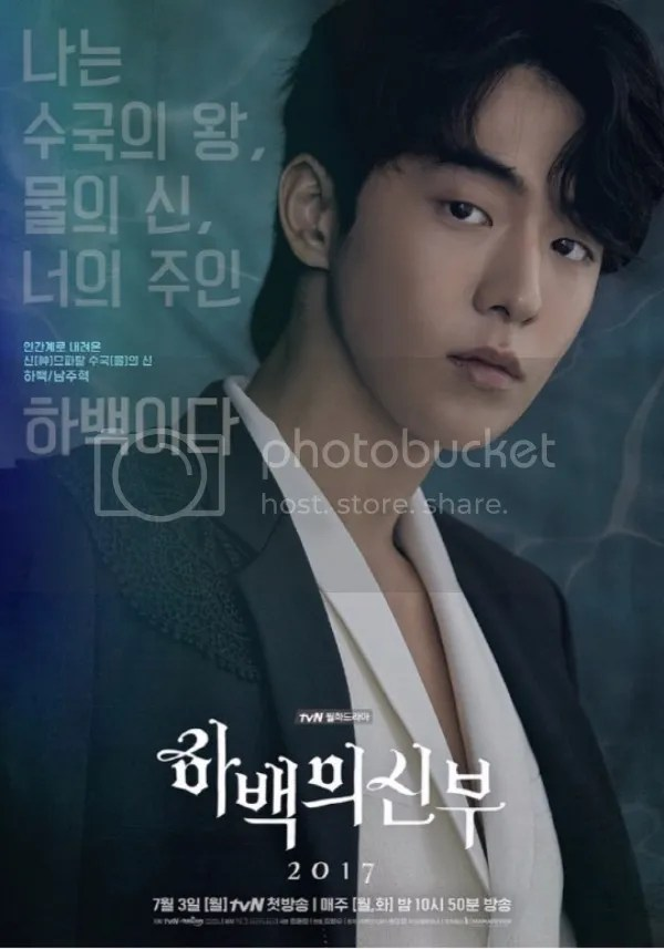 Bride of the water god 5
