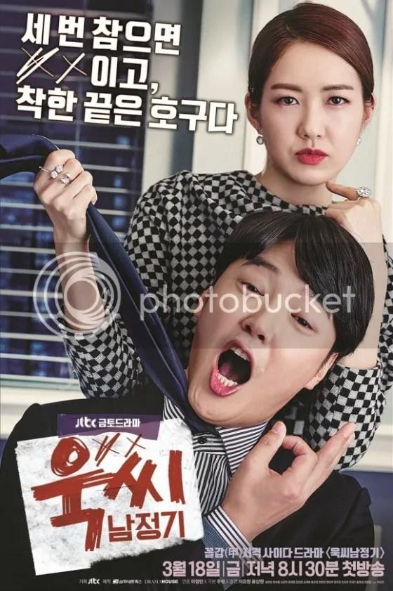 Ms. Temper and Nam Jung Ki 1