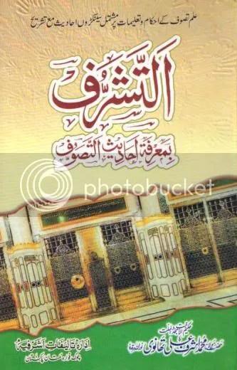 At-Tasharruf bi Marifat -ul- Ahadith -at- Tasawwuf
