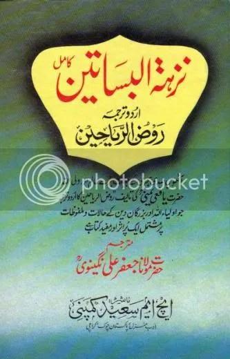 islamicbookslibrary.wordpress.com