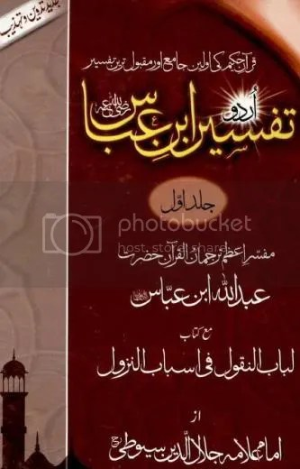 Tafseer Ibn -e- Abbas [r a] Urdu Translation By Shaykh