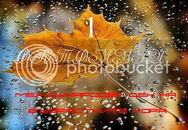 1 октомври Международен ден на възрастние хора