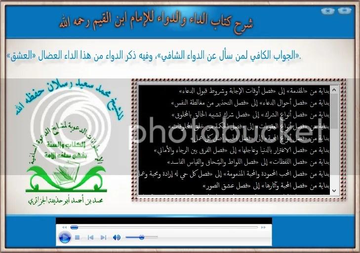 منتديات الإمام الآجري
