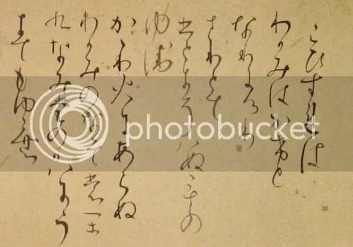 Một đoạn văn cổ viết bằng hiragana