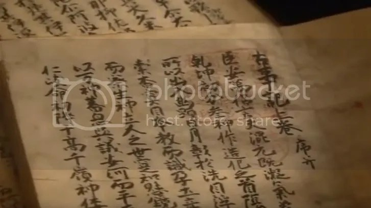 Một trang trong cuốn Kojiki
