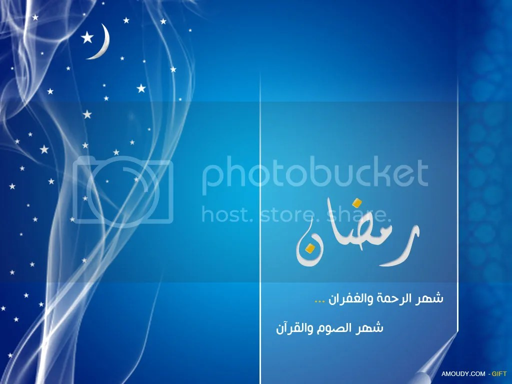 Ramadhan Wallpaper 13