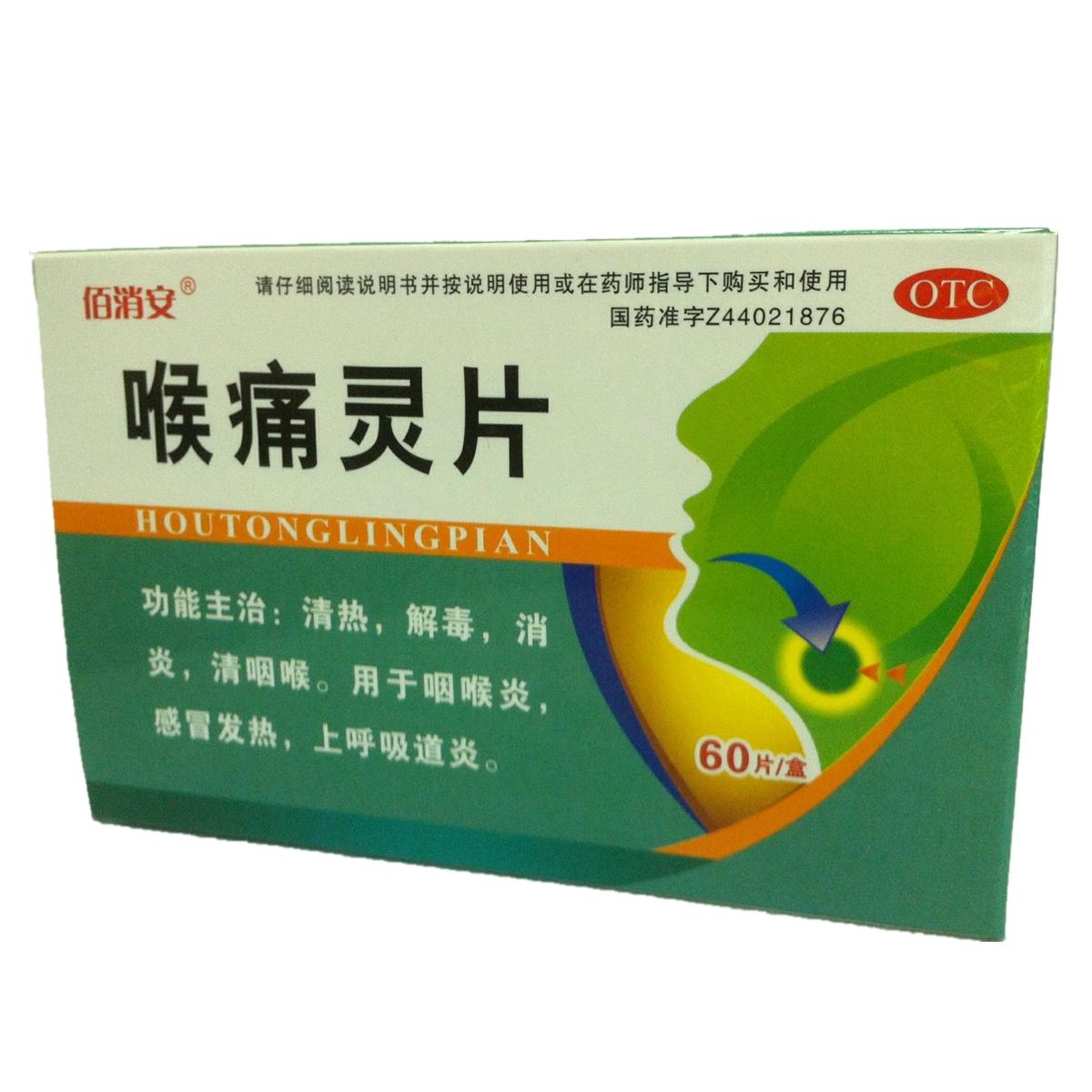 喉痛靈片(惠州中藥)說明書_價格_副作用_尋醫問藥藥品網