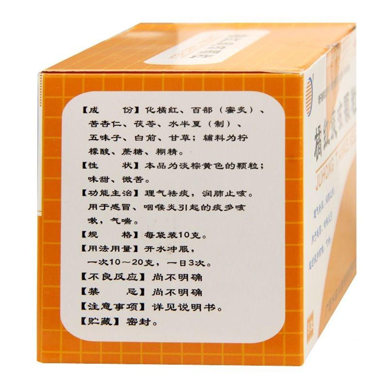 橘紅痰咳顆粒(廣西半宙大康)說明書_價格_副作用_尋醫問藥藥品網