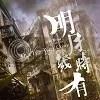 電影《明月幾時有》7月6日香港上映