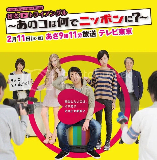 Hatsukoi_Triangle