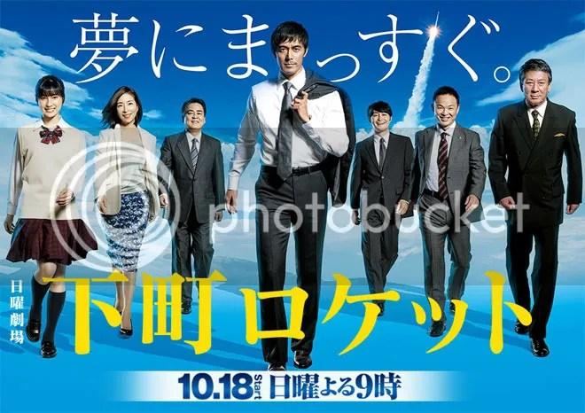 Shitamachi_Rocket_TBS