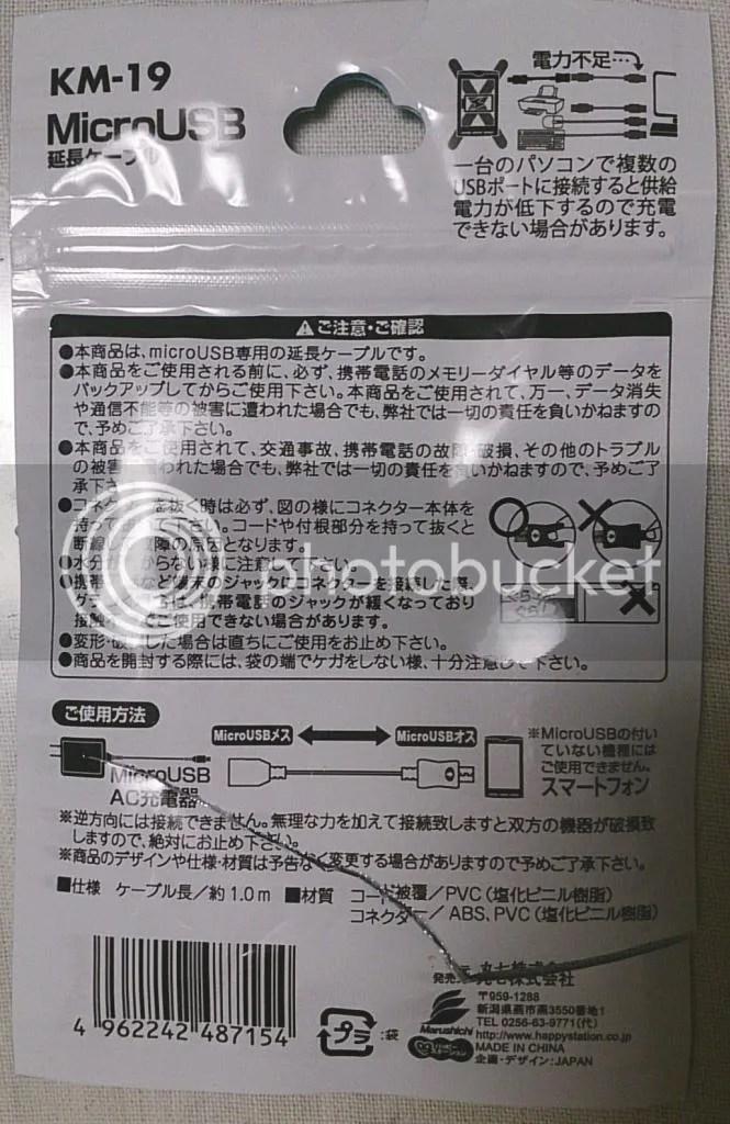 Micro USB延長ケーブルパッケージ(裏)