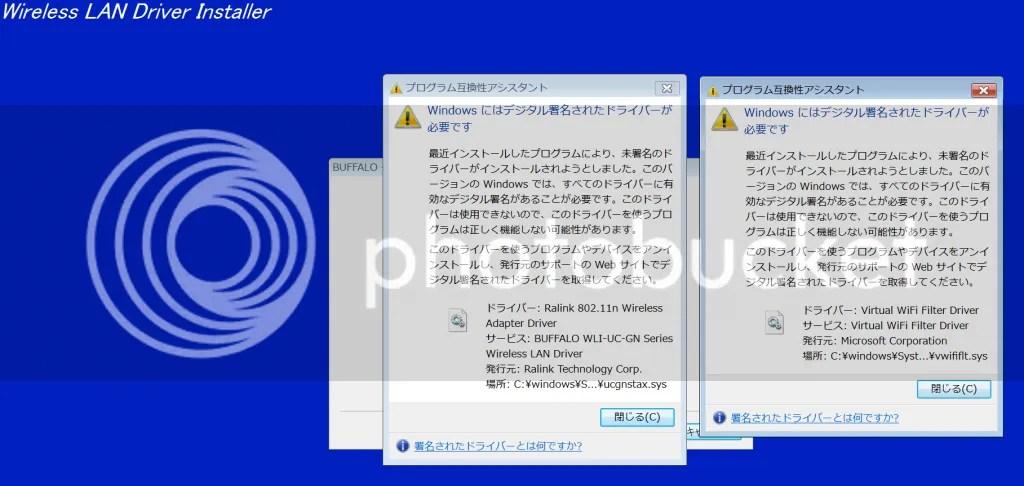 Buffalo WLI-UC-G300HPのドライバをWindows 7 64bitにインストールしようとした際に出たエラーメッセージ