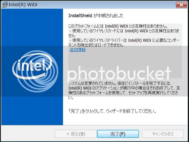 だめもとでIntel WiDiソフトをインストールしようとしたらやはりダメ