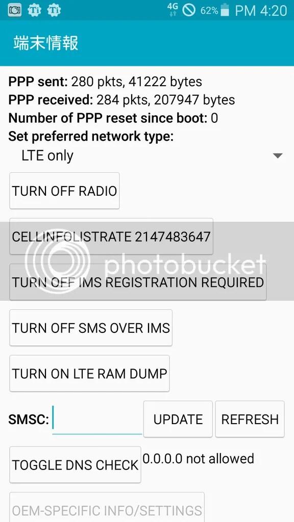 Advanced Signal Statusからアクセスできる端末情報