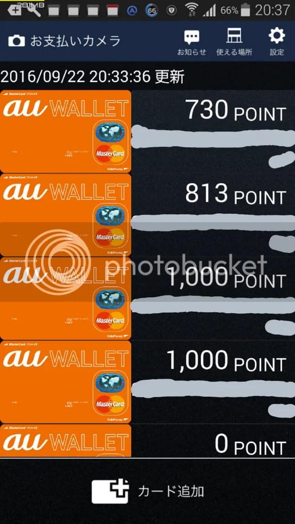 WebMoneyカードケースアプリでAu Walletカードを管理