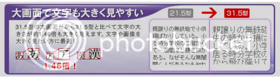 老眼の身にはこれは大きなメリット(iiyama ProLite X3291HSの製品ホームページより)
