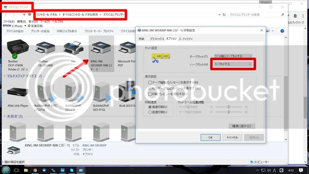 P-Touch SR5900Pのデフォルト印刷設定のハーフカットに関する設定を変更する