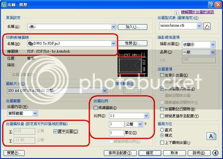 PDF轉CAD | Yahoo奇摩知識+