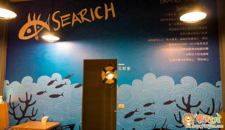 searichhouse