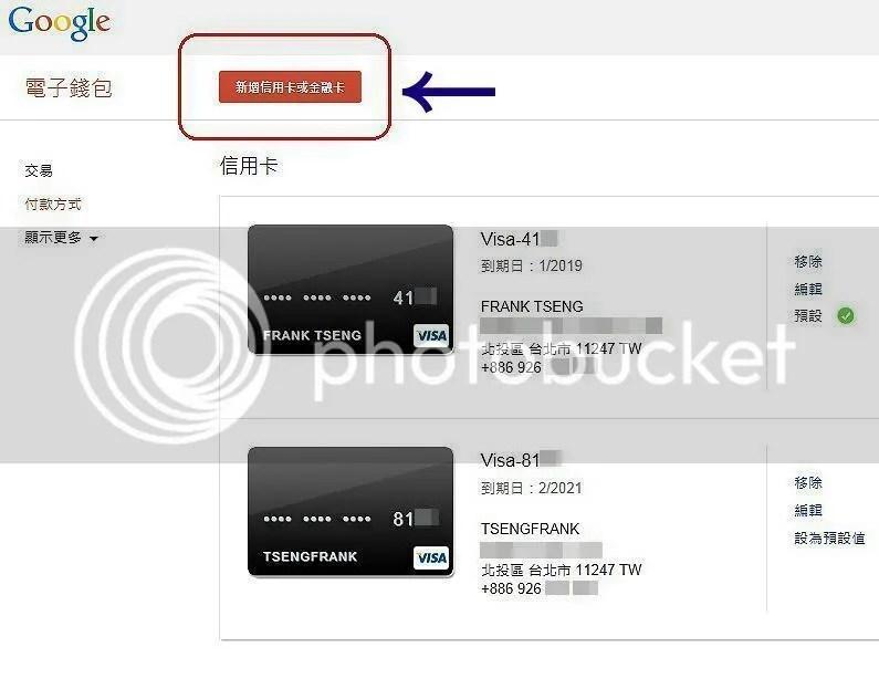 Android軟體分享 - 郵政VISA卡付費google問題 - 手機討論區 - Mobile01