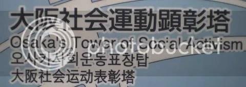 Osaka-jo sign 3