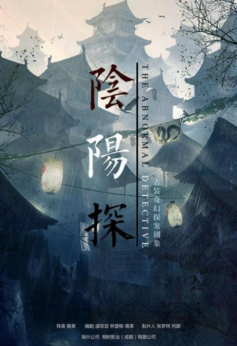 The fifth Pingyao International Film Exhibition held the venture capital plan for the shortlisted series of yin and Yang
