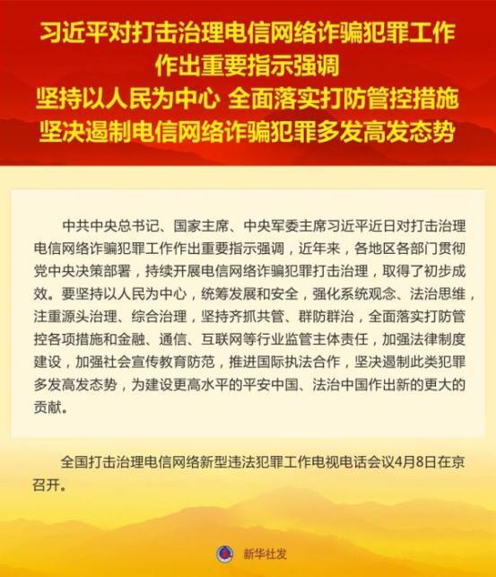 习近平:坚持以人为本实施预防和控制措施,坚决遏制电信网络诈骗犯罪高发-Chinanews.com