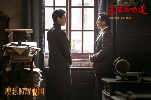 "The series ""Ideal Illuminates China"" premiered today(1)"