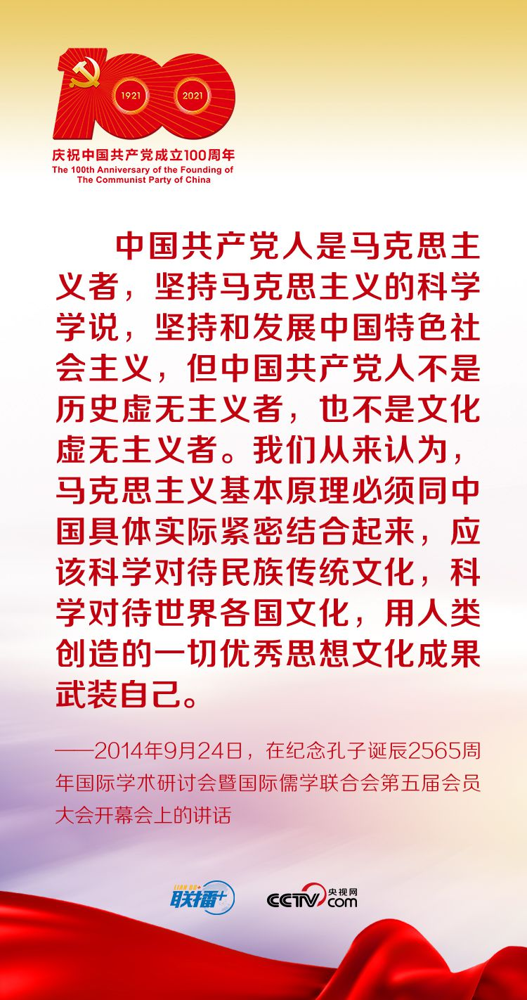 13806073266507605305 - Hookup+丨Follow Xi Jinping to learn party history-why does Marxism work