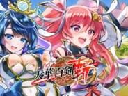 サービス終了記事まとめ(6月14日~18日)…『天華百剣 -斬-』