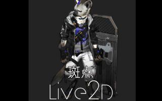 【Live2d/明日方舟】斑点live2d|动态壁纸制作过程 P2为壁纸展示