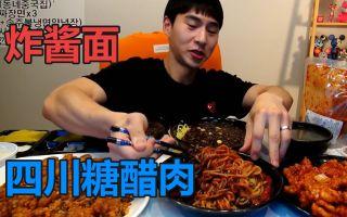 【奔驰小哥直播中字】奔驰最爱的中餐厅炸酱面、四川糖醋肉和干烹鸡