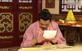 【公主嫁到】217.丁财旺数好钱救老婆