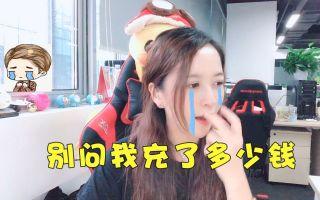 板娘Q&A:小薇在明日之后里总共充了多少钱?结果算着算着就哭了