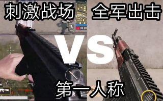 刺激战场vs全军出击:第一人称枪械细节对比