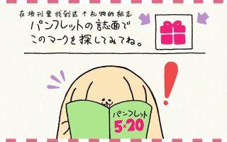 ARASHI】 5X20 花牌听力答案- 52donghua net