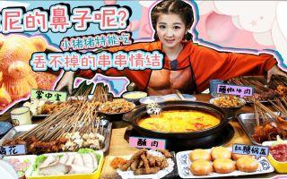 【小猪猪特能吃】五道口串串香神店,自己去成都菜市场挑菜吃。吃播吃货美食