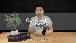 联想Z6青春版性能&游戏实测