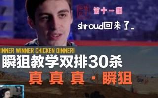 【绝地吃于】shroud表演瞬狙艺术双排30杀 免费教学上车啦 第十一期