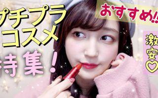 中字 | 新希咲乃♡人气新品平价化妆品特集·1200円以下♡