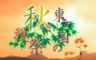 【東国秋穫祭】收获的日子(抢菜的日子)