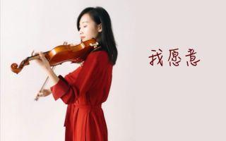 林海音 | 小提琴《我愿意》
