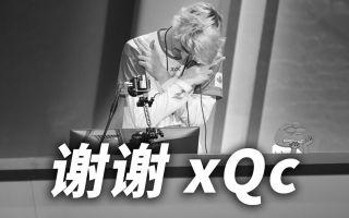 【中字】xQc耐心指导白银玩家玩猩猩 (守望先锋)