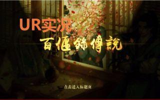 UR【橙光耽美游戏】百偃录传说——高质量古风耽美游戏!P1