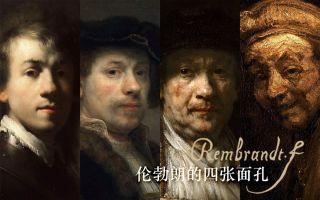 伦勃朗的四张面孔 (双语字幕)