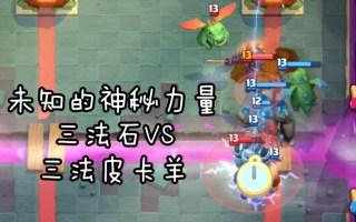 【皇室战争】Magic!三法石VS三法皮卡羊
