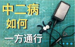 【一方通行】制作恶党的碳纤维蓝牙电极!