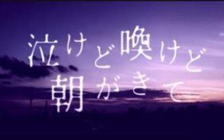 泣けど喚けど朝がきて(Nakedo wamekedo asaga kite)/4ma15 feat.Kasane Teto